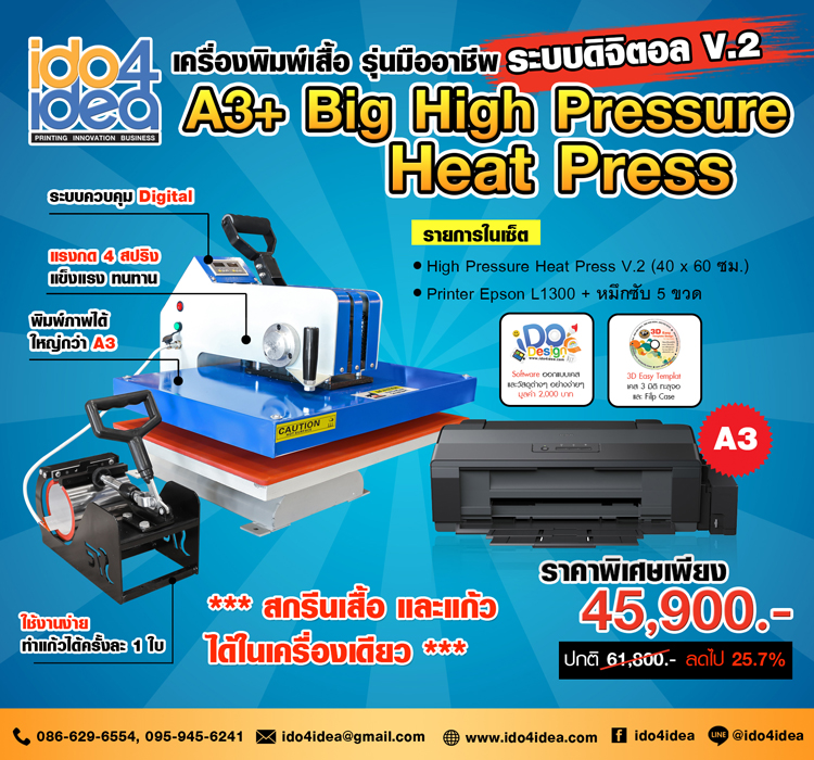 A3+ Big High Pressure Heat Press V.2