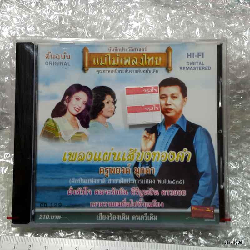 CD แม่ไม้เพลงไทย เพลงแผ่นเสียงทองคำ ครูพยงค์ มุกดา ฝั่งหัวใจ