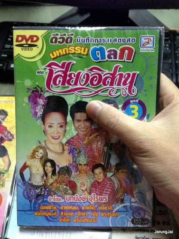 DVD tl มหกรรมตลก คณะเสียงอิสาน ชุดที่ 3 ราคา155 บาท