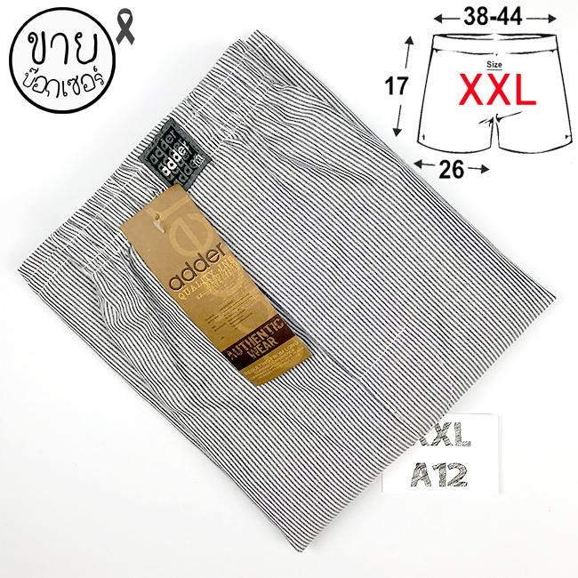XXL กางเกงบ๊อกเซอร์สีพื้น ร้านขายบ๊อกเซอร์ผู้ชาย
