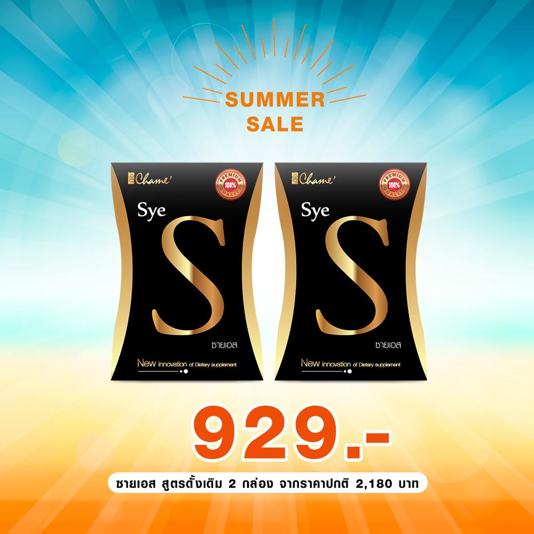 Sye S ลดน้ำหนัก 2 กล่อง ราคาโปรโมชั่น ของแท้อ้างอิงจากประกาศบริษัทโดยตรง