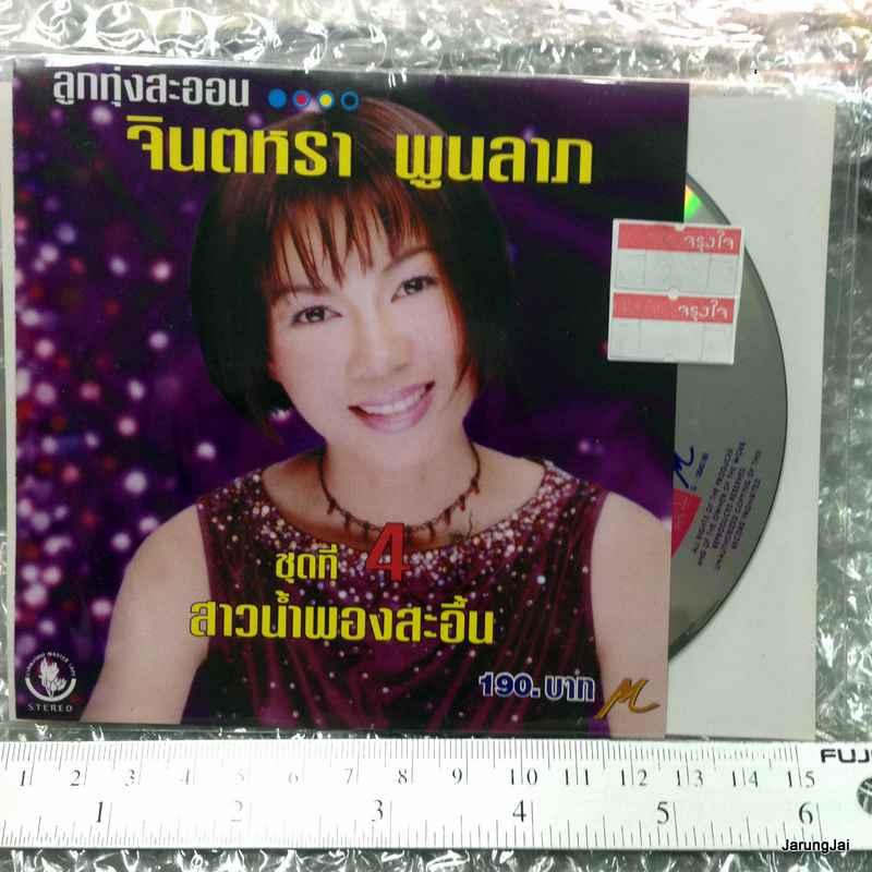 cd จินตหรา พูนลาภ ชุดที่ 4 สาวน้ำพองแพ้รัก
