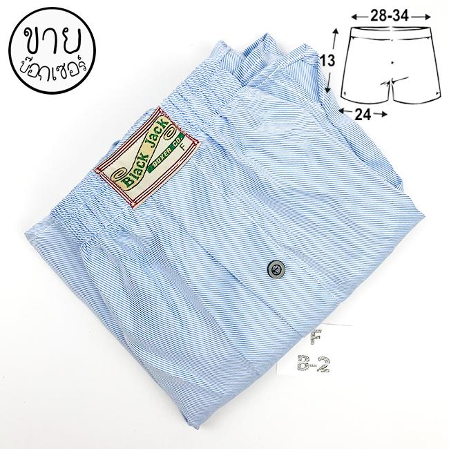 กางเกงบ๊อกเซอร์วัยรุ่นสีฟ้าอ่อน ขายบ๊อกเซอร์ผู้ชายสีฟ้า