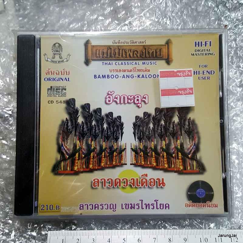 CD แม่ไม้เพลงไทย อังกะลุง ลาวดวงเดือน บรรเลงดนตรีไทยเดิม
