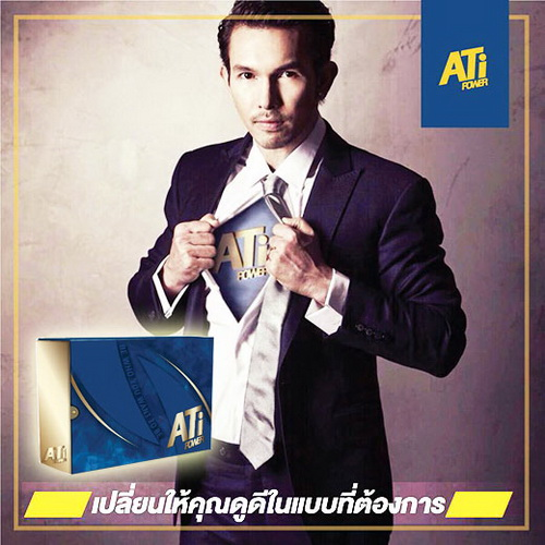 ATi Power by อั้ม อธิชาติ ผลิตภัณฑ์เสริมอาหารชงดื่ม ราคาส่งถูกๆ 15ซอง