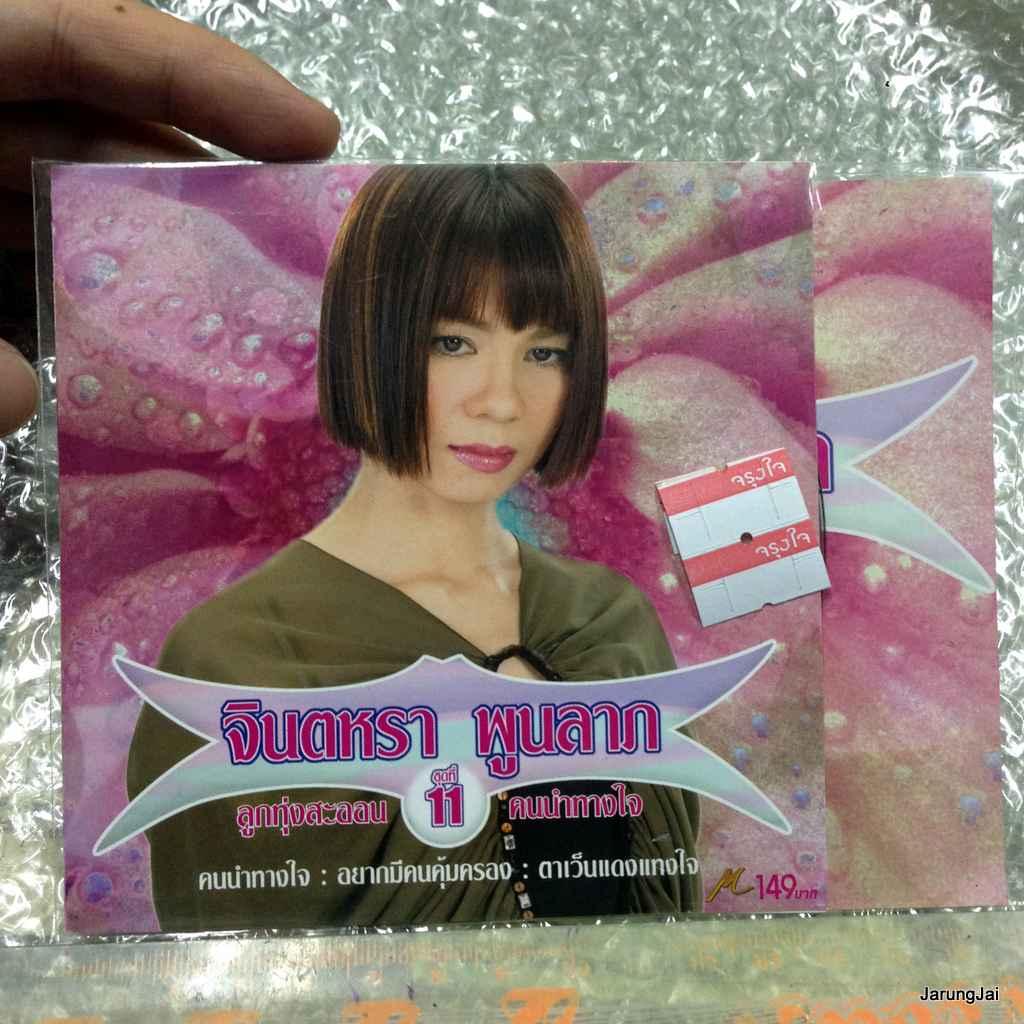 CD จินตหรา พูนลาภ ชุด 11 คนนำทางใจ /m