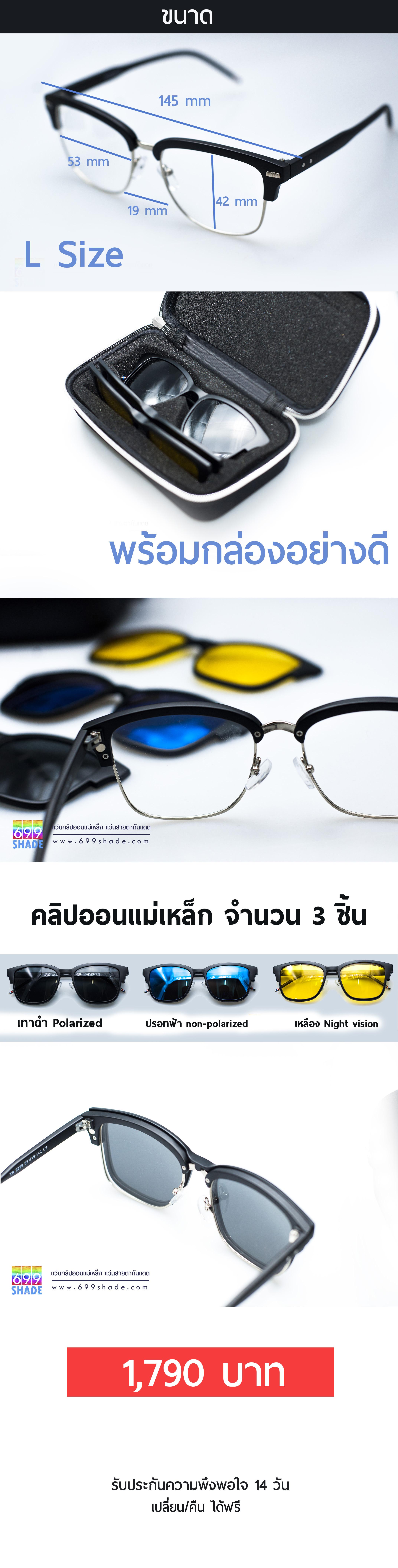 แว่นคลิปออนแม่เหล็กทรง club master มีคลิปออน 3 ชิ้น เทาดำ polarized , ปรอทฟ้า non-polarized , และเหลือง Night vision ขนาด 140mm Size L เหมาะสำหรับคนหน้าใหญ่ อ้วน มีแก้ม แว่นคลิปออนสำหรับทำสายตา ช่วยให้เป็นแว่นกันแดดได้ในตัว คลิปออนมี hook ตะขอเสริม แม่เหล็กกลมซ้ายขวา แว่นทรงคลับมาสเตอร์ เหมือนเรย์แบน วัสดุ TR90 ใส่สบาย น้ำหนักเบา