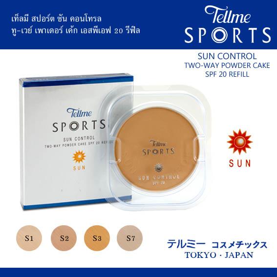 Tellme Sport Sun Control Two-Way Powder Cake SPF 20 (Refill) / เท็ลมี สปอร์ต ซัน คอนโทรล ทู-เวย์ เพาเดอร์ เค้ก SPF 20 (รีฟิล)