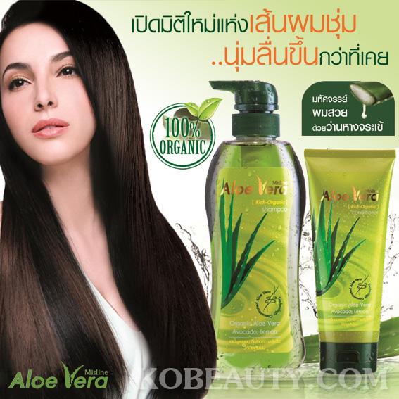 ผลิตภัณฑ์ดูแลเส้นผม มิสทิน/มิสทีน อโล เวร่า (ริช-อออร์แกนิค) / Mistine Aleo Vera Rich Organic