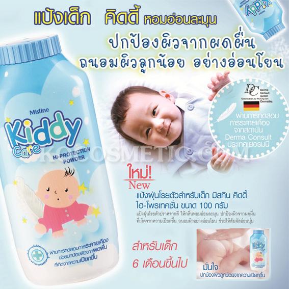 แป้งฝุ่นโรยตัวสำหรับเด็ก มิสทิน/มิสทีน คิดดี้ ไฮโรเทคชั่น / Mistine Kiddy Care Hi-Protection Powder