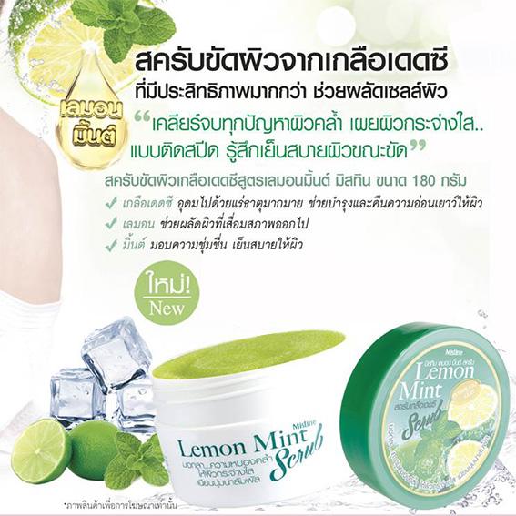 มิสทิน สครับขัดผิวเกลือ เดดซี สูตร เลมอนมินท์ Mistine Lemon Mint Scrub
