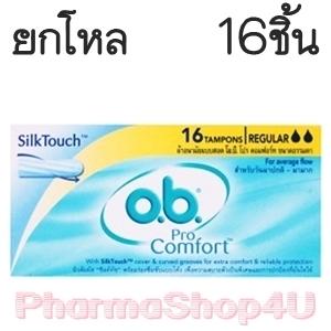 (ยกโหล ราคาส่ง) (Regular 16ชิ้น) O.B. Pro Comfort ผ้าอนามัย แบบสอด โอบี ขนาดธรรมดา สำหรับวันมาปกติ-มามาก
