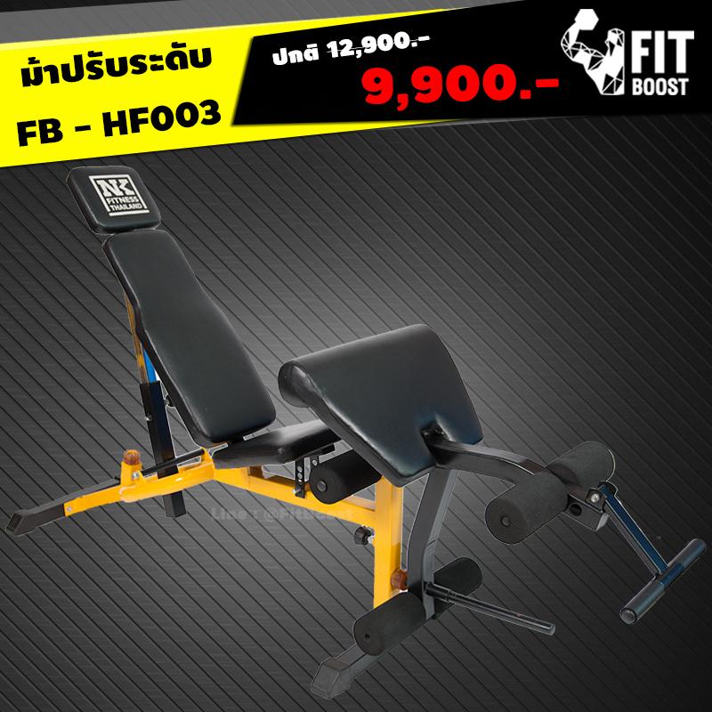 ม้าดัมเบล เก้าอี้ดัมเบล ม้ายกน้ำหนัก FID Bench รุ่น FB - HF003