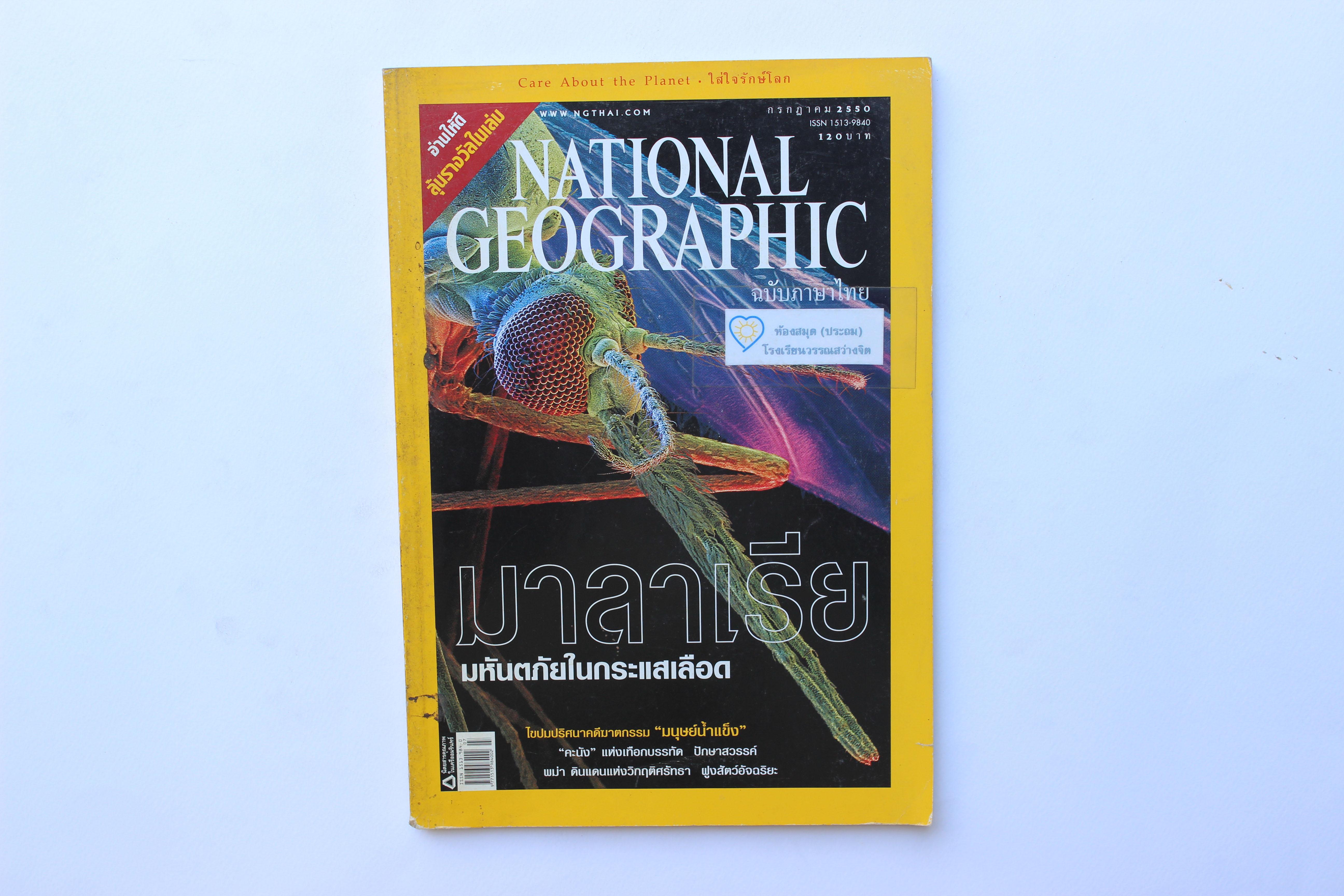 NATIONAL GEOGRAPHIC ฉบับภาษาไทย กรกฎาคม 2550 มาลาเรีย มหันตภัยในกระแสเลือด *** (สินค้าหมดแล้ว)