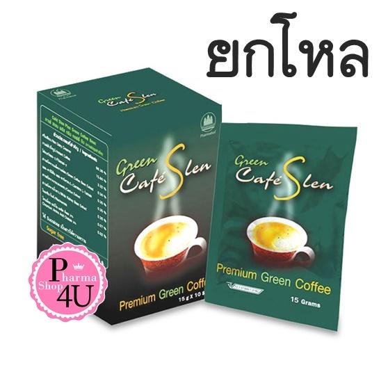 (ยกโหล ราคาส่ง) Green Cafe Slen Premium Green Coffee 15gx10 ซอง กาแฟลดน้ำหนัก ควบคุมน้ำหนัก กาแฟ Pharmahof