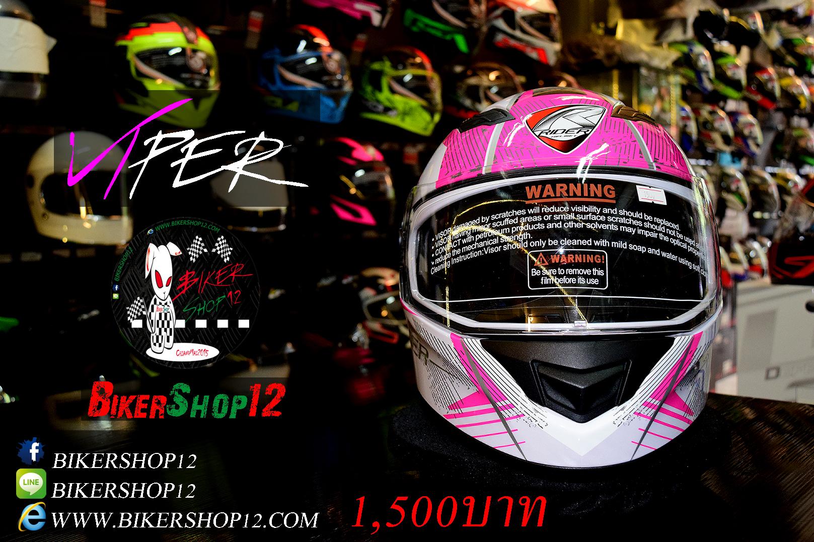 หมวกกันน็อคRider Viper สีBeat White/Pink สำเนา