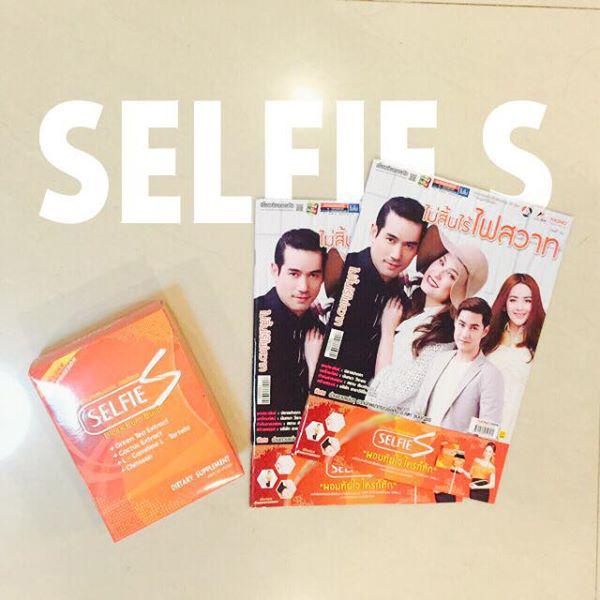 Selfie S เซลฟี่ เอส อาหารเสริมลดน้ำหนัก นิตยสาร ละคร ไม่สิ้นไร้ไฟสวาท