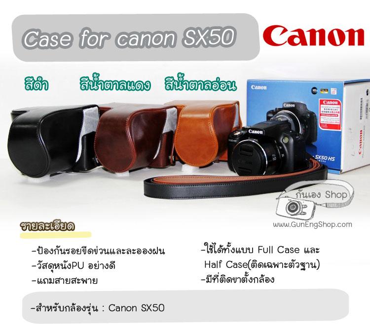 เคสกล้องหนัง ซองกล้องหนัง Canon SX50 no flash