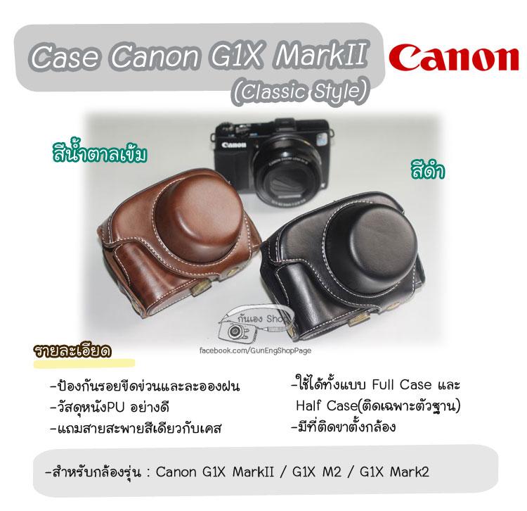 เคสกล้องหนัง Case Canon G1X MarkII G1X Mark2