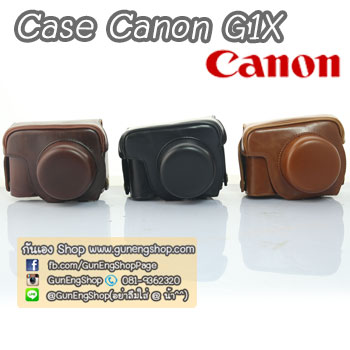 Case Canon G1X เคสกล้องหนัง แคนอน G1X