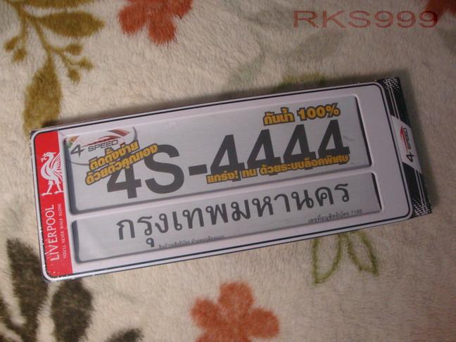 ป้ายทะเบียนรถยนต์ ลิเวอร์พูล 4S-4444