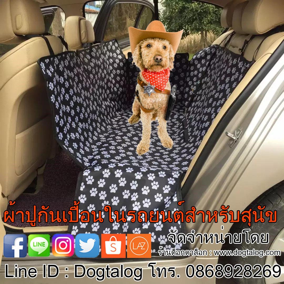 ผ้าปูกันเปื้อนในรถยนต์ : สีดำลายเท้าหมา