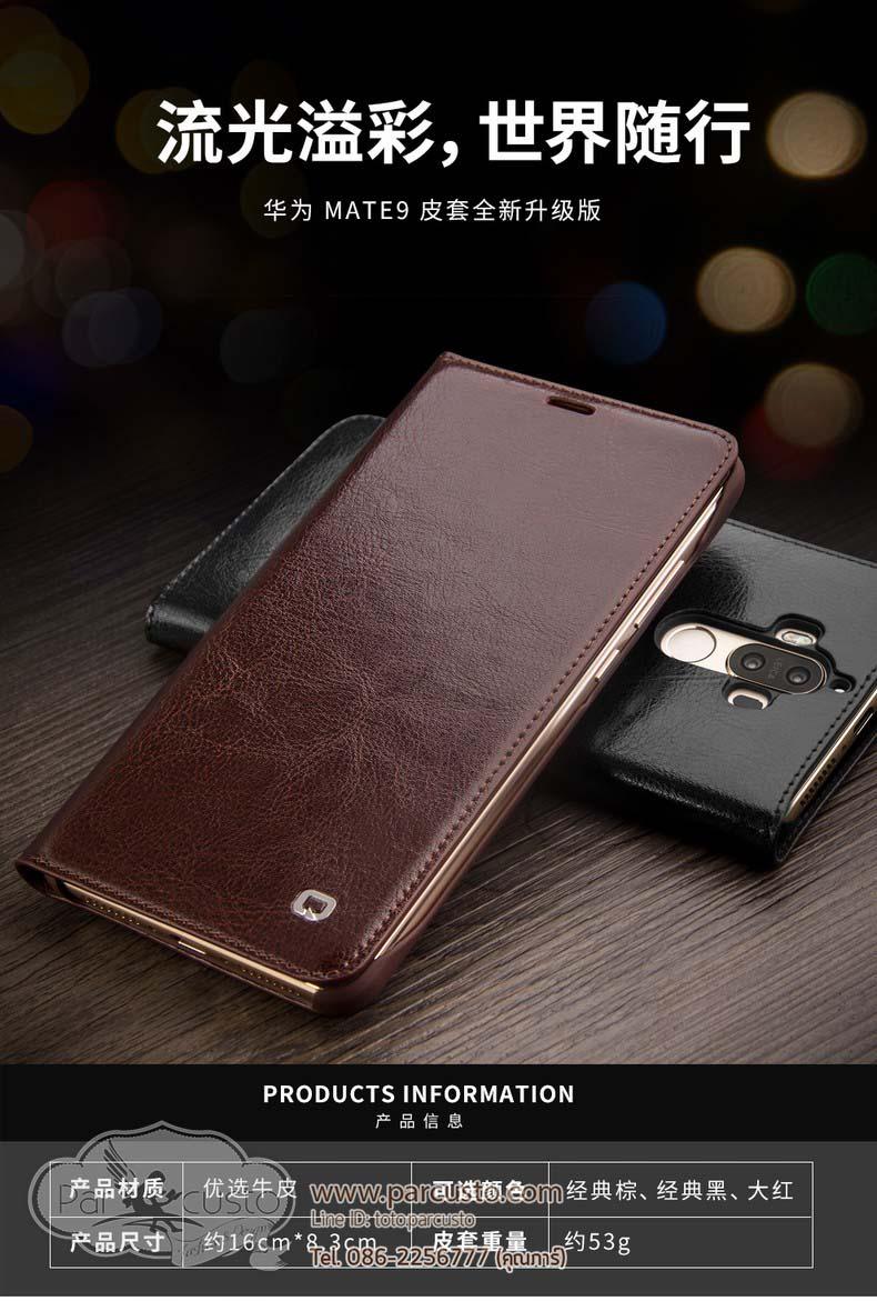 เคสหนังแท้ Huawei Mate 9 จาก QIALINO #02 [Pre-order]