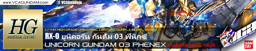 HG UNICORN GUNDAM 03 PHENEX DES.MODE (NARRATIVE VER) ยูนิคอร์น กันดั้ม 03 ฟีนิกซ์