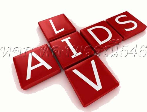 เอดส์ หรือ กลุ่มอาการภูมิคุ้มกันเสื่อม (acquired immunodeficiency syndrome - AIDS)เป็นโรคของระบบภูมิคุ้มกันของมนุษย์ ซึ่งเกิดจากการติดเชื้อไวรัสเอชไอวี (human immunodeficiency virus, HIV) ทำให้ผู้ป่วยมีการทำงานของระบบภูมิคุ้มกันบกพร่อง เสี่ยงต่อการติดเชื้อฉวยโอกาสและการเกิดเนื้องอกบางชนิด เชื้อไวรัสเอชไอวีติดต่อผ่านทางการสัมผัสของเยื่อเมือกหรือการสัมผัสสารคัดหลั่งซึ่งมีเชื้อ เช่น เลือด น้ำอสุจิ น้ำหล่อลื่นช่องคลอด น้ำหลั่งก่อนการหลั่งอสุจิ และนมมารดา อาจติดต่อผ่านเพศสัมพันธ์ไม่ว่าจะเป็นทางช่องคลอด หรือทวารหนัก หรือช่องปาก, การรับเลือด, การใช้เข็มฉีดยาที่ปนเปื้อน, ติดต่อจากแม่สู่ลูกขณะตั้งครรภ์ คลอด ให้นม หรือการสัมผัสสารคัดหลั่งต่างๆ ดังกล่าว