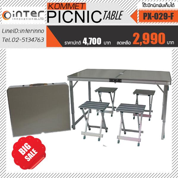 โต๊ะปิกนิกพับได้ KOMMET รุ่น PX-029-F พร้อมเก้าอี้ 4 ที่นั่ง
