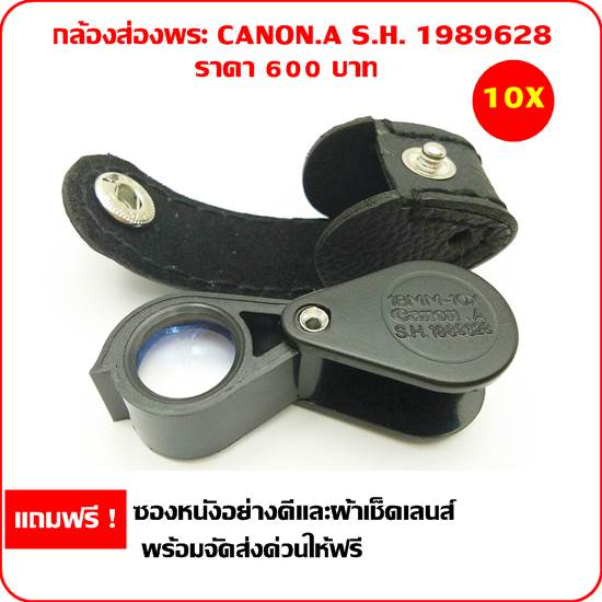 กล้องส่องพระ Canon.A S.H.1989628 สีดำ