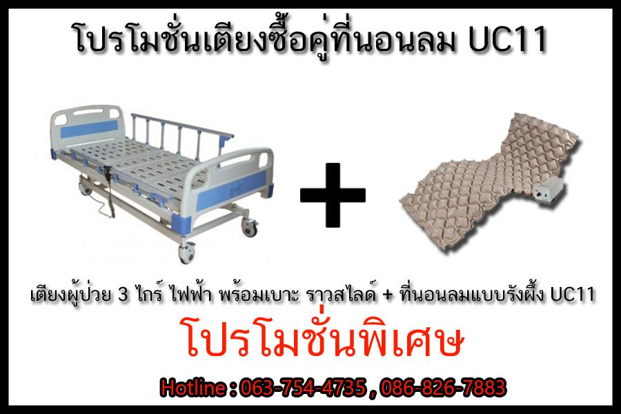 เตียงผู้ป่วย 3 ไกร์ ไฟฟ้า ราวสไลด์ + ที่นอนลมแบบรังผึ้ง รหัส UC11
