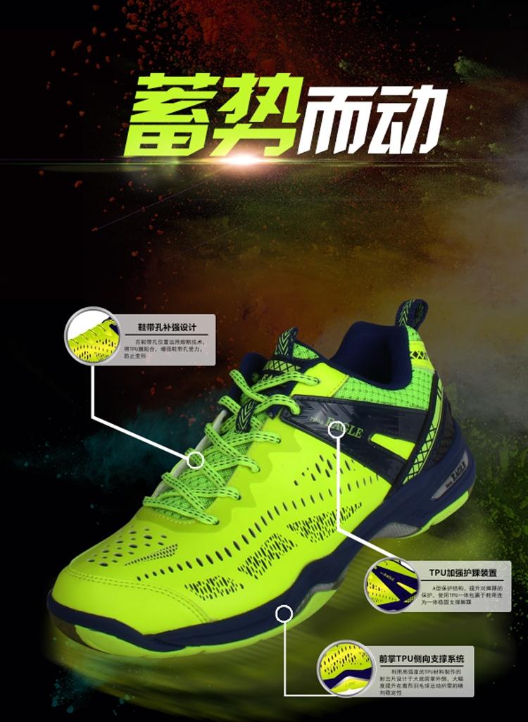 รองเท้าแบดมินตันรุ่น 3671 Support Gel