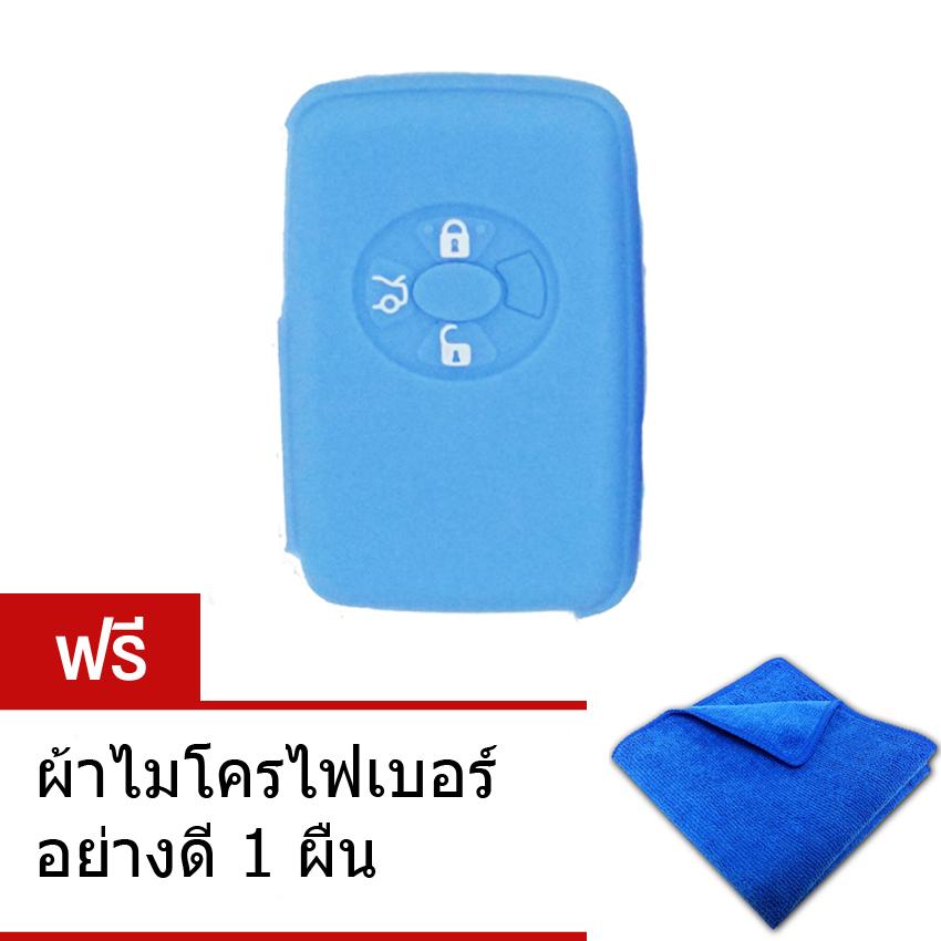 WASABI ซิลิโคนกุญแจ Toyota Estima,Alphad,Vellfire (สีฟ้า) แถมฟรี ผ้าไมโครไฟเบอร์ อย่างดี 1 ผืน