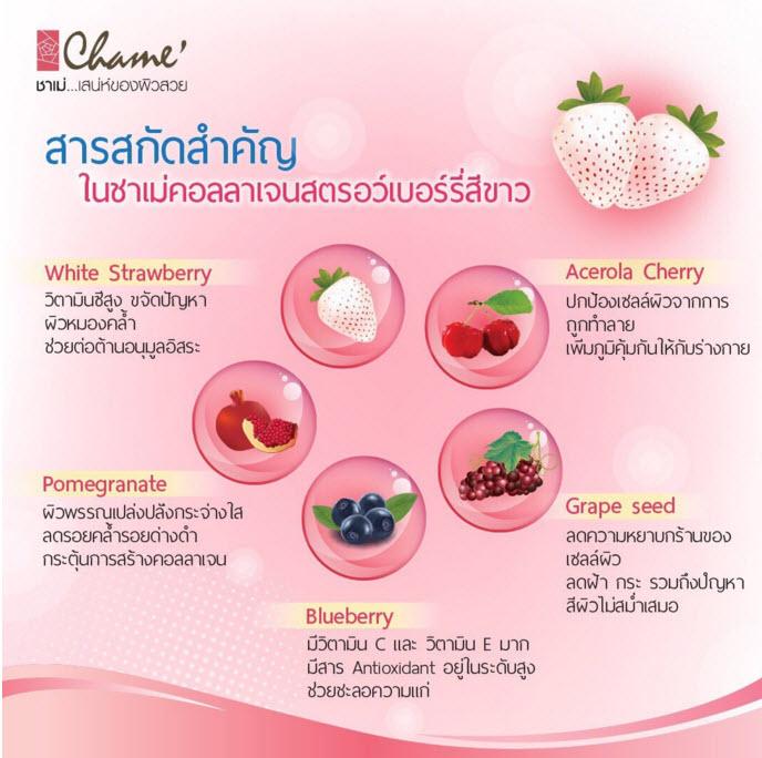 """ทำไมต้องเป็น White Strawberry? เพราะสตรอว์เบอร์รีสีขาวมีคุณสมบัติในการขจัดปัญหาผิวหมองคล้ำได้พิเศษกว่าสารทั่วๆไปในปัจจุบัน สามารถยับยั้งได้ลึกถึงระดับเอนไซม์ Tyrosinase ซึ่งเป็นตัวการสำคัญของระบบการสร้างเม็ดสีเมลานิน สาเหตุแห่งผิวหมองคล้ำ นอกจากนี้ สารสกัดจากสตรอว์เบอร์รี่สีขาวยังเปี่ยมไปด้วยสารต้านอนุมูลอิสระ ต่อต้านริ้วรอย พร้อมทั้งช่วยส่งเสริมการทำงานของคอลลาเจนได้ดีที่สุด ส่งผลให้ผิวขาว กระจ่างใส นวลเนียนน่าสัมผัสกว่าที่เคย ทำไมต้องเป็น White Strawberry? White Strawberry เรียกอีกชื่อว่า """"First Love"""" หรือ """"รักแรกพบ"""" สื่อถึงความรักที่ยืนยาวมั่นคง เป็นสตรอว์เบอร์รีสีขาวชนิดแรกในโลก ใช้เวลาบ่มเพาะนานกว่า 20 ปี เพื่อให้มีกลิ่นหอม ความหวานที่เย้ายวนใจ Pomegranate powder สารสกัดจากทับทิม อุดมไปด้วยสารกลุ่ม โพลีฟีนอล (Poly phenols) ต่อต้านอนุมูลอิสระ บำรุงผิวพรรณ ทำให้ผิวพรรณเปล่งปลั่งกระจ่างใส ลดรอยคล้ำรอยด่างดำได้เป็นอย่างดี และช่วยให้ผิวคงความอ่อนวัย กระตุ้นการสร้าง คอลลาเจนในชั้นผิวหนังกำพร้า ช่วยให้ผิวพรรณค่อยๆ ชุ่มชื่น เต่งตึง นุ่มนวล และลดเลือนริ้วรอยแห่งวัย Acerola Cherry อะเซอร์โรล่าเชอร์รี่ จัดเป็นผลไม้ที่อุดมไปด้วยวิตามิน ซี จากธรรมชาติสูงที่สุดชนิดหนึ่ง มีปริมาณวิตามินซีสูงกว่าที่พบ ในส้ม 30-80 เท่า และยังเป็นแหล่งแร่ธาตุและวิตามินอื่นๆอีกหลายชนิด ช่วยปกป้องเซลล์ผิวจากการถูกทำลายจากสภาวะแวดล้อมภายนอก เพิ่มภูมิคุ้มกันให้กับร่างกาย ส่งเสริมการทางานให้กับคอลลาเจนในการซ่อมแซมเซลล์ผิว Grape Seed Extract สารสกัดจากเมล็ดองุ่น ช่วยเพิ่มความแข็งแรงและยืดหยุ่นของโปรตีนคอลลาเจนและอีลาสติน ช่วยบำรุงผิวพรรณ ชะลอความแก่และลดความหยาบกร้านของเซลล์ผิว ช่วยลดกระบวนการสร้างเม็ดสีผิวที่ผิดปกติซึ่งเป็นสาเหตุของฝ้าและกระและลดปัญหาสีผิวไม่สม่ำเสมอ Blueberry Extract สารสกัดจากบลูเบอร์รี่ มีวิตามิน C และ วิตามิน E สูง มีสาร anti-oxidant อยู่ในระดับสูงด้วย สาร anti-oxidant นั้น เป็นสารเคมี ที่ต่อต้านการอักเสบ ช่วยต่อสู้ภาวะการแก่ตัวหรือชะลอความแก่ และอาจช่วยป้องกันโรคมะเร็ง มีสาร anthocyanins และ phenolics ซึ่งสามารถทาหน้าที่เหมือนแอนตี้ออกซิแดนท์"""