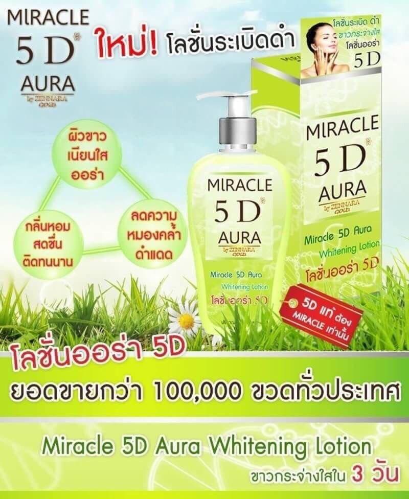 Mirade 5D Aura Whitening Lotion (โลชั่นออร่า 5D)