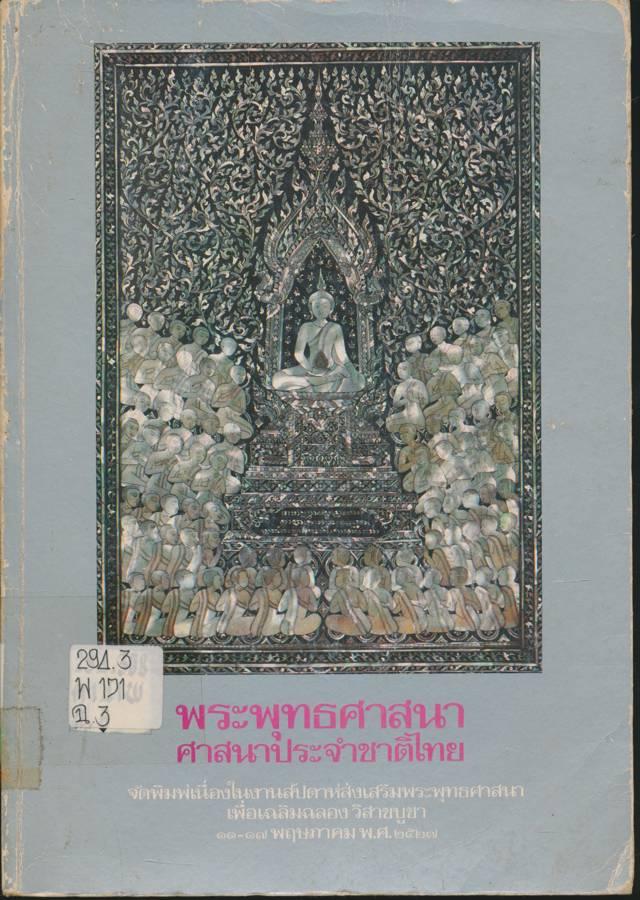 พระพุทธศาสนา ศาสนาประจำชาติไทย เนื่องในงานสัปดาห์ส่งเสริมพระพุทธศาสนา เพื่อเฉลิมฉลอง วิสาขบูชา