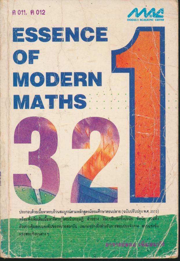 ESSENCE OF MODERN MATHS 1