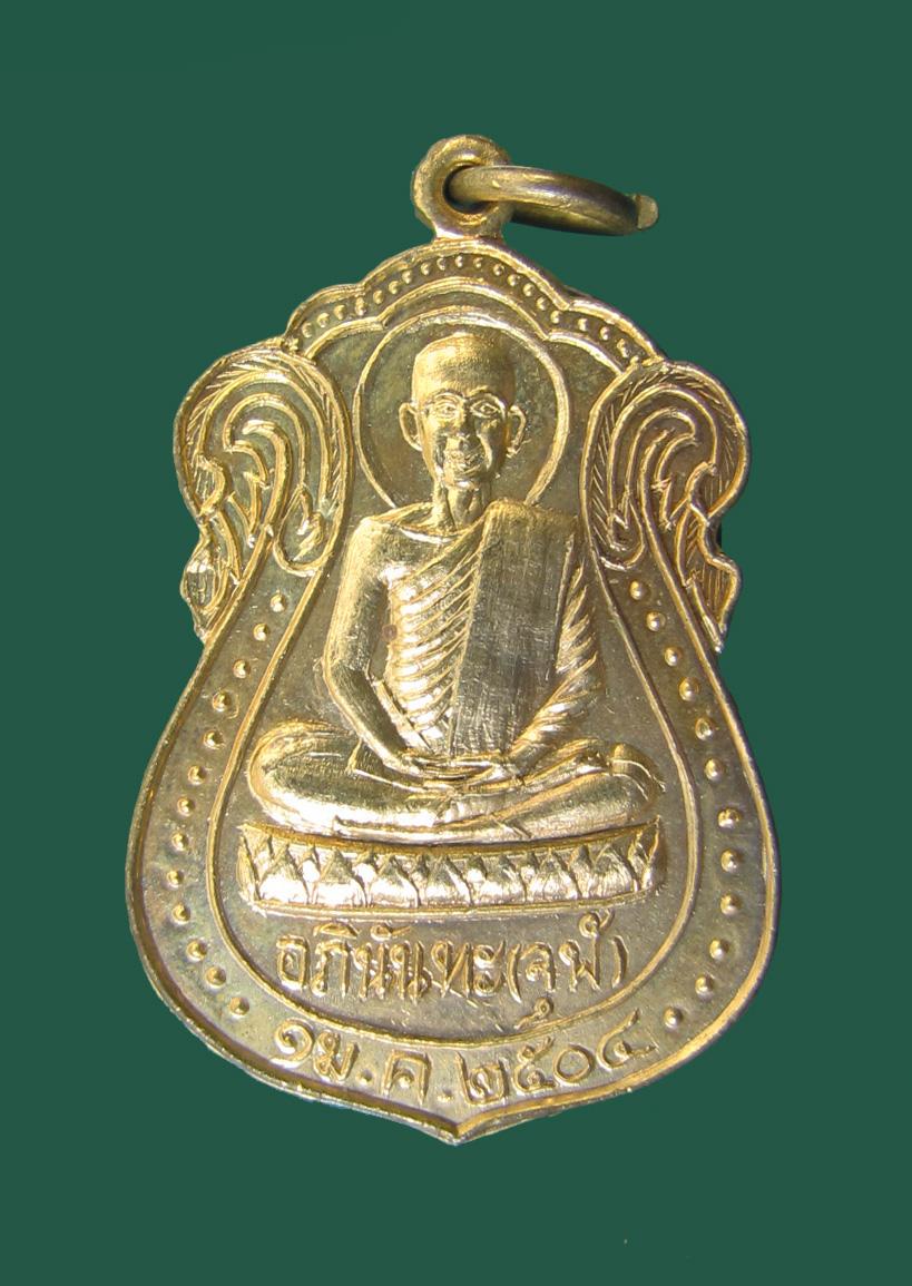 เหรียญรุ่นแรก หลวงพ่อจุฬ อภินันทะ วัดถ้ำคูหาสวรรค์ จ.ลพบุรี ปี 2504 เนื้อกะไหล่ทอง(นิยม) คุณ จักรพรรดิ (มหาสารคาม) EU906286371TH