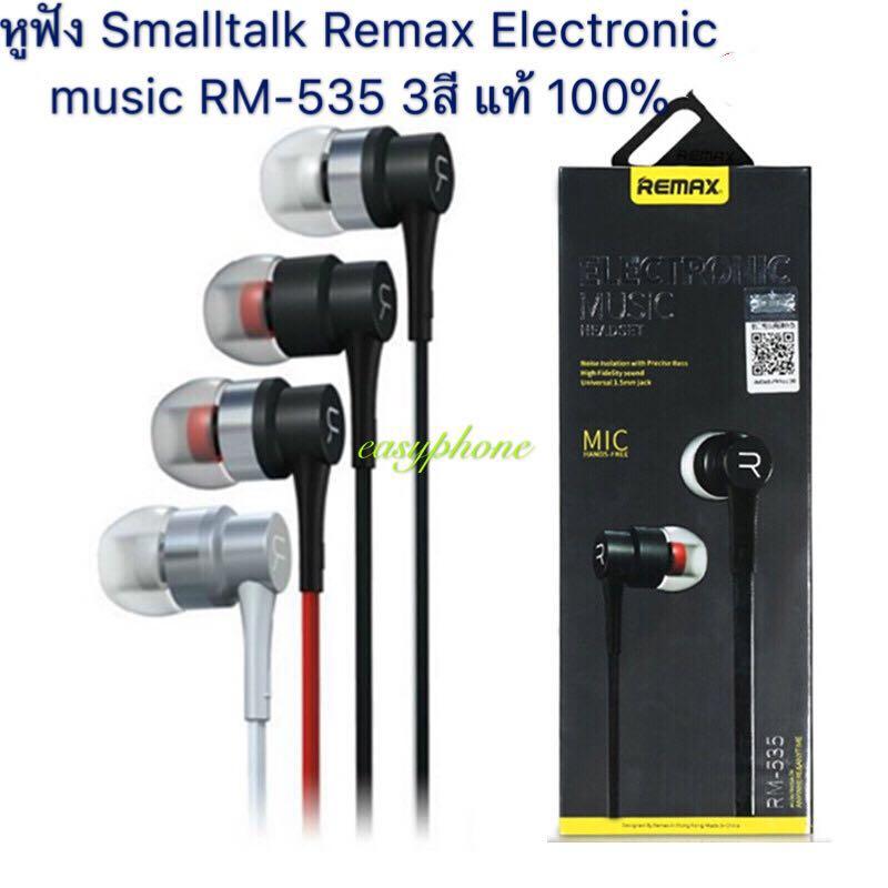หูฟัง Smlltalk REMAX Electronic Music RM-535 แท้100%