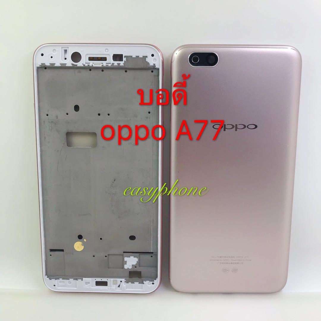 Body OPPO A77T