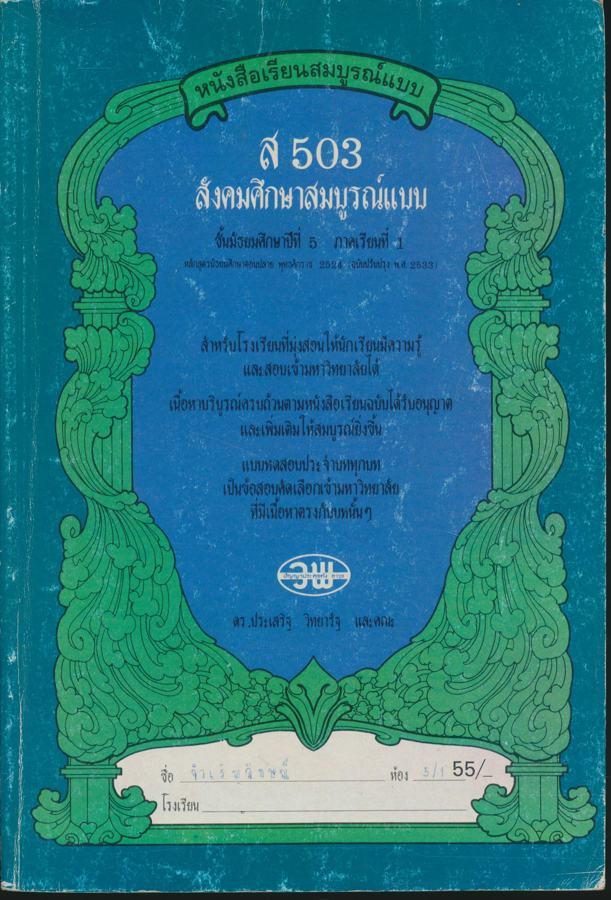 หนังสือเรียนสมบูรณ์แบบ ส 503 สังคมศึกษาสมบูรณ์แบบ