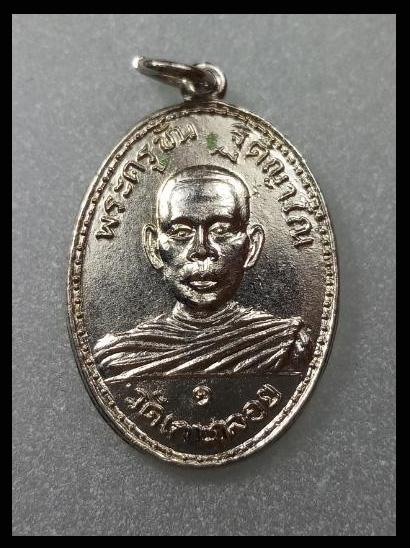 เหรียญรุ่นแรก พระครูชั้น วัดเกาะกลอย จ.ระยอง เนื้ออัลปาก้า