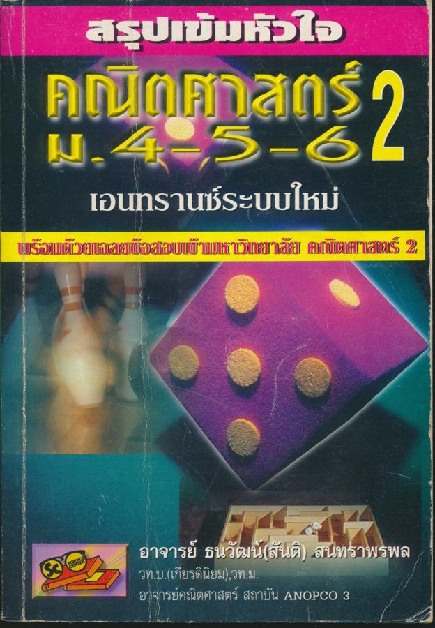 สรุปเข้มหัวใจ คณิตศาสตร์2 ม.4-5-6