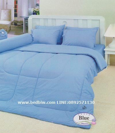 ชุดเครื่องนอน ผ้าปูที่นอน ทิวลิป-tulip สีพื้น รุ่น สีฟ้า