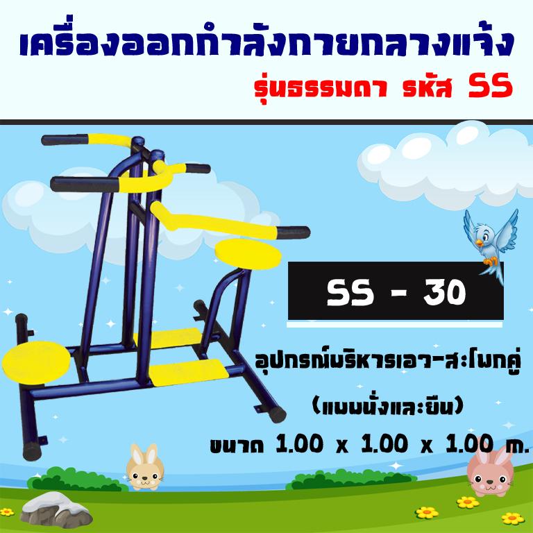 SS-30 อุปกรณ์บริหารเอว-สะโพกคู่ (แบบนั่งและยืน)