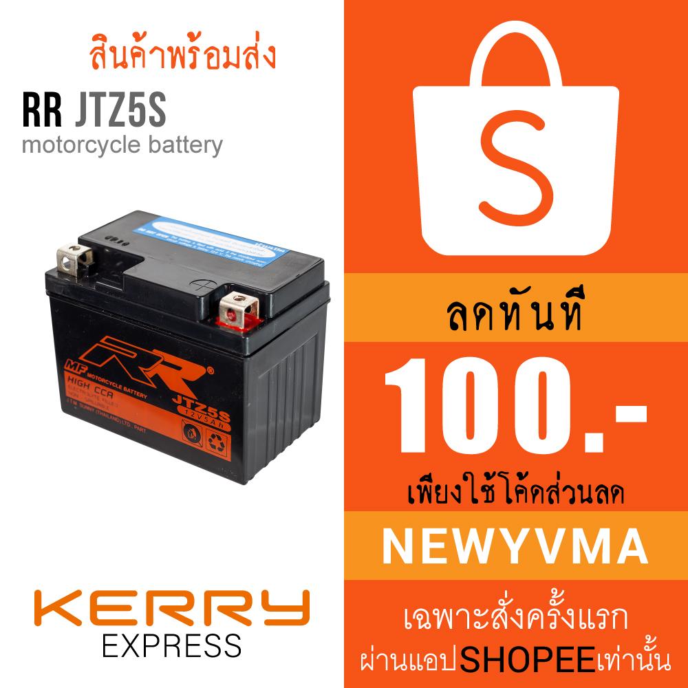 แบตมอเตอร์ไซค์ RR JTZ5S YTZ5S YUASA Motorcycle Battery 12v 5Ah เวฟ 100 110 125i ฟีโน่ มีโอ