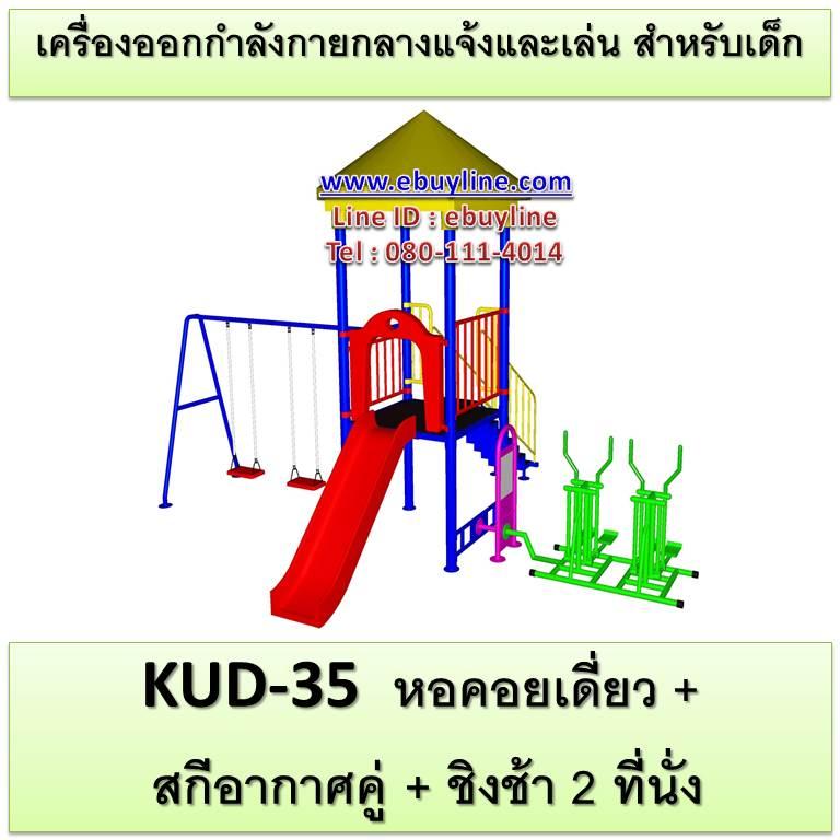 KUD-35 อุปกรณ์ออกกำลังกายและเล่นสำหรับเด็ก (หอคอยเดี่ยว + สกีอากาศคู่ + ชิงช้า 2 ที่นั่ง)