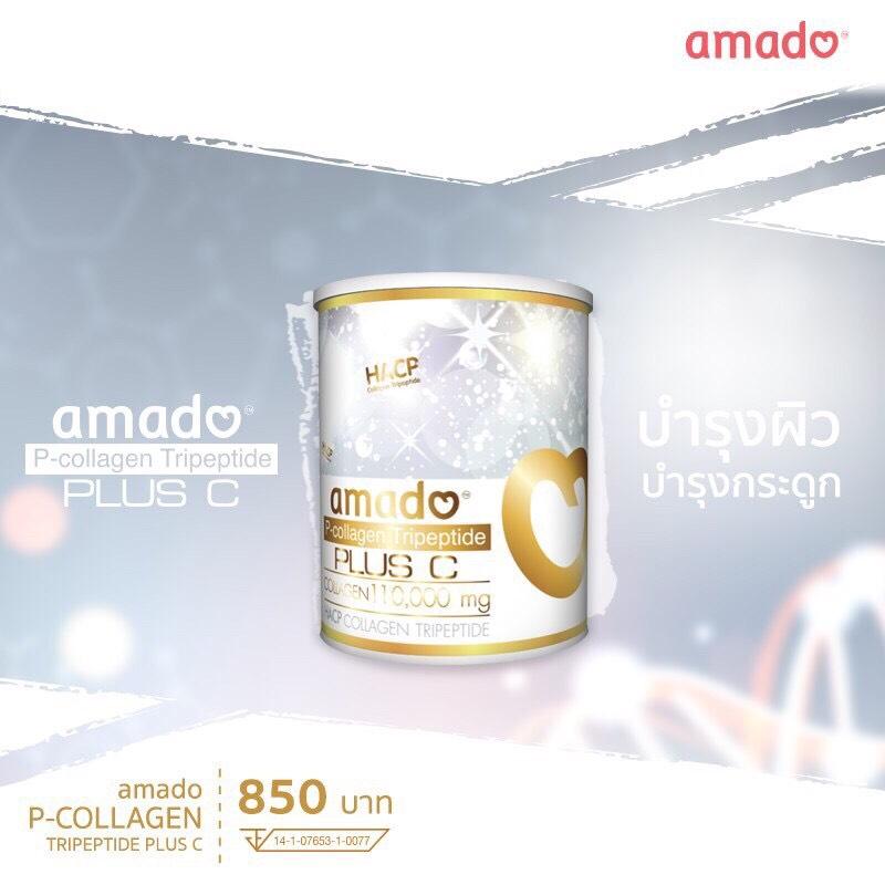 Amado P-collagen Tripeptide (อมาโด้คอลลาเจน) ขนาด 110,000 mg.