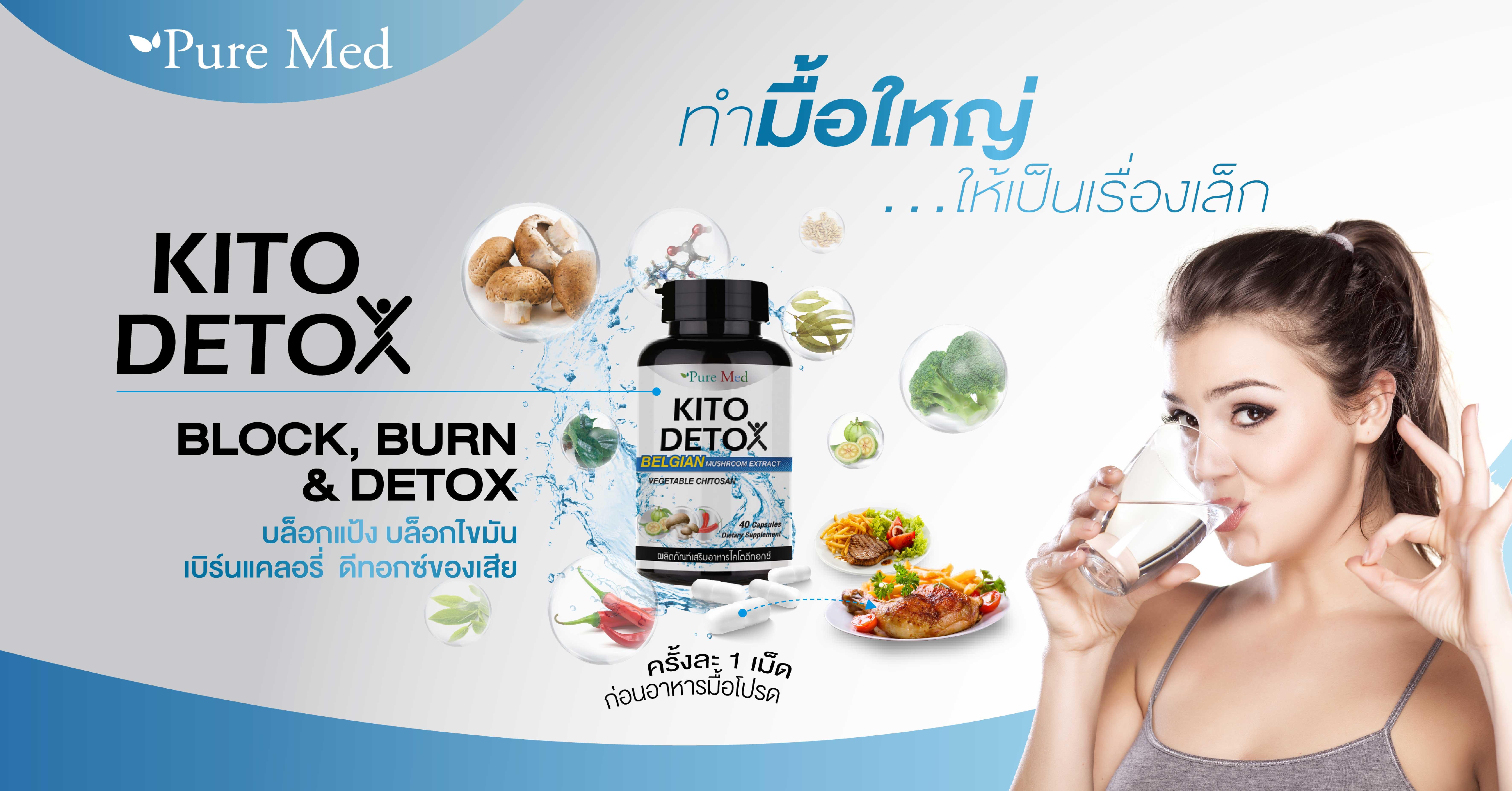 อาหารเสริมลดน้ำหนัก ดีท็อกซ์ ดักจับไขมัน By Kito Detox